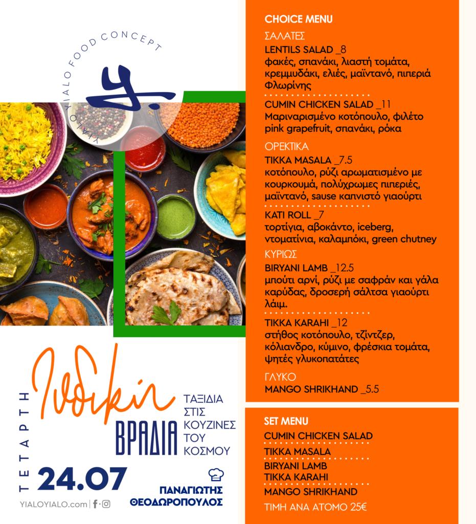 Ινδική Βραδιά στο Yialo